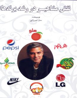 کتاب نقش مشاهیر در رشد برندها - دکتر سارا میرزائی
