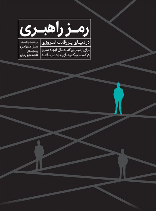 کتاب رمز راهبری در دنیای پر رقابت امروزی